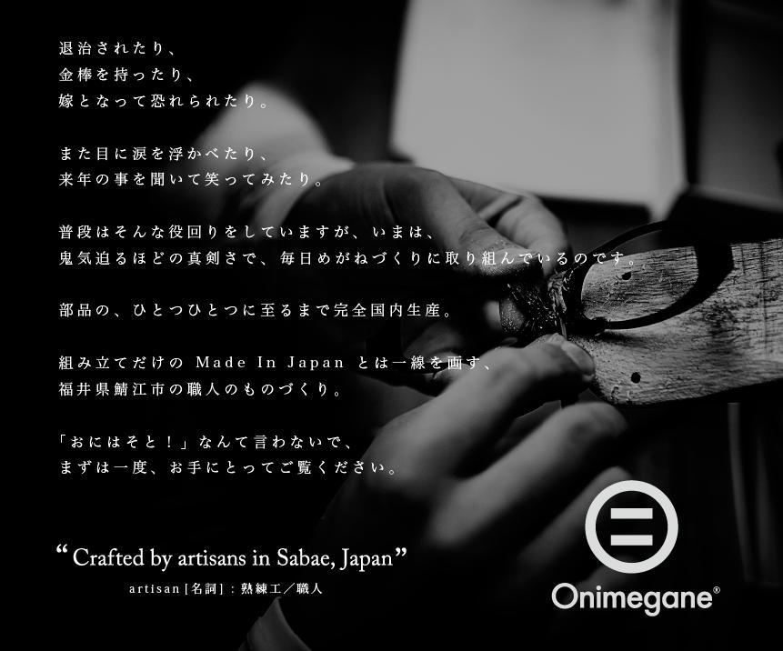 Onimegane®