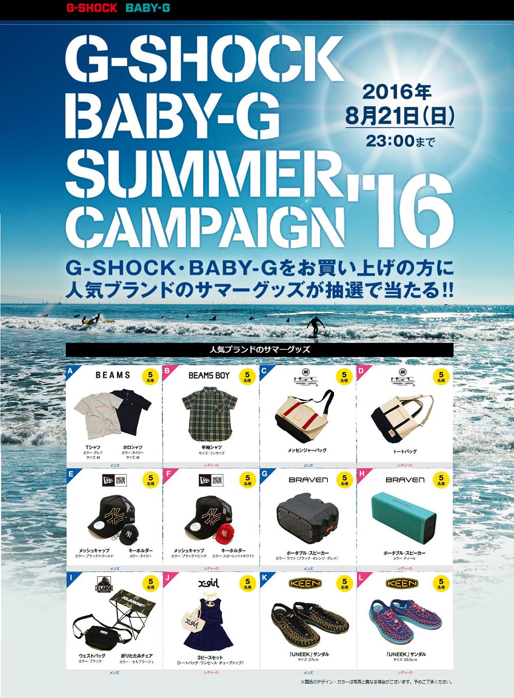 G-SHOCK BABY-G SUMMER キャンペーン