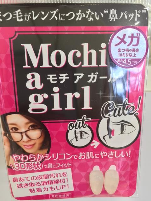 モチ ア ガール★