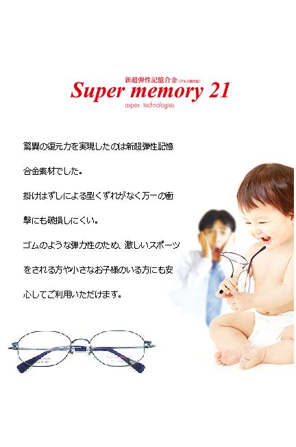 驚きの復元力。Super memory21