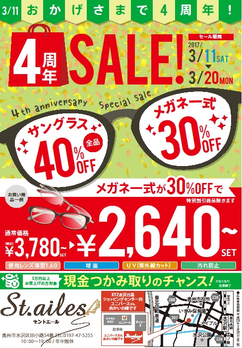 4周年記念セール本日より開催!