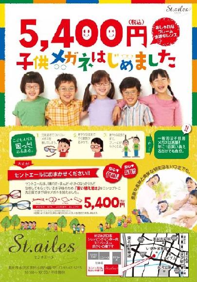 5400_kids_n