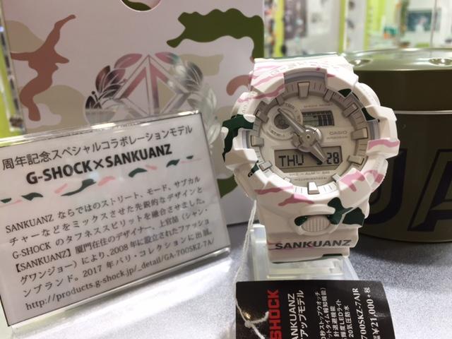 G-SHOCK × SANKUANZ