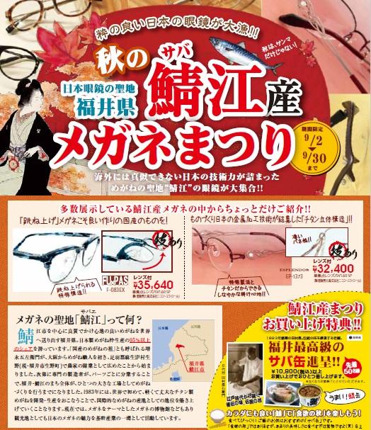 鯖江産メガネまつり!