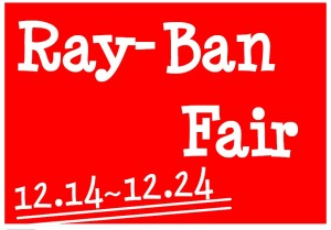 【予告】Ray-Banフェア開催決定